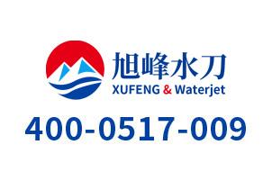 旭峰水刀悬臂三轴水刀切割机4020发往江苏苏州!